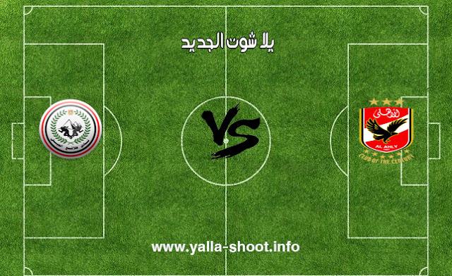 نتيجة مباراة الاهلي وطلائع الجيش اليوم الأحد 9-12-2018 يلا شوت الجديد في الدوري المصري