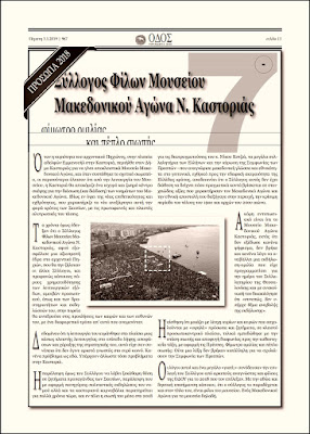 ODOS newspaper of Kastoria