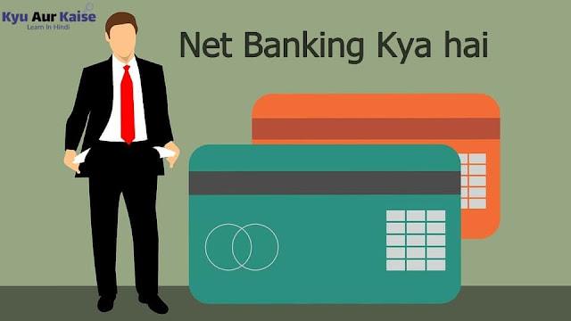 नेट बैंकिंग क्या है कैसे करें
