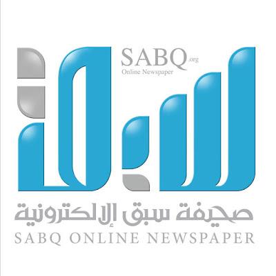 القناة الرسمية لصحيفة سبق الإلكترونية على التيليجرام. قنوات تيليجرام إخبارية