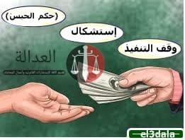 طرق وقف تنفيذ أحكام النفقات والأجور ودعوي الحبس