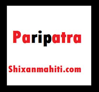 CRC Pagar Vadharva Babat Paripatra