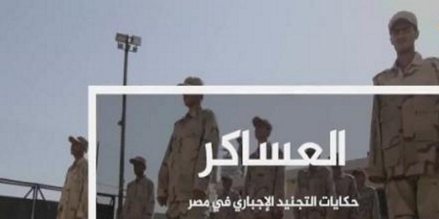 لهذه-الأسباب-فيلم-الجزيرة-عن-العساكر-طلع-فنكوش-كالتشر-عربية