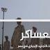 """لهذه الأسباب .. فيلم الجزيرة عن """"العساكر"""" طلع فنكوش"""