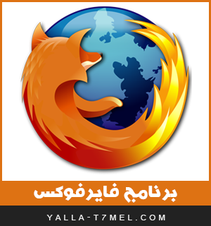 تحميل فايرفوكس 2017 العربي