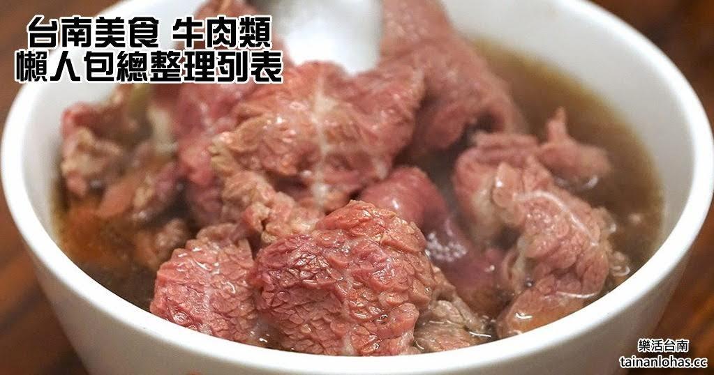 台南美食|牛肉類|25家|懶人包總整理列表|特輯