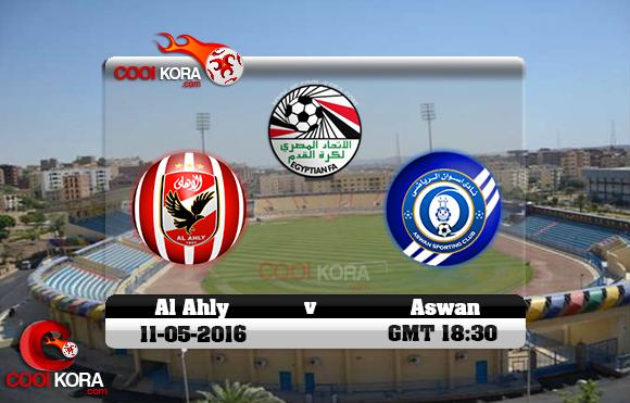 مشاهدة مباراة أسوان والأهلي اليوم 12-5-2016 في الدوري المصري