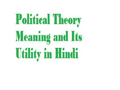 Political Theory Meaning and Its Utility in Hindi