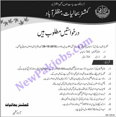 Jobs-in-Govt-of-Azad-Jammu-and-Kashmir