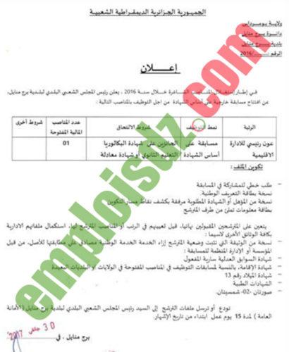 البحث عن وظائف,مدونة التوظيف,التوظيف في الجزائر,مدونة الوظيف العمومي
