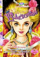 ขายการ์ตูนออนไลน์ การ์ตูน Princess เล่ม 130