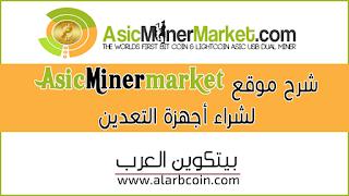 شرح موقع asicminermarket لشراء أجهزة التعدين و شرح أحد الأجهزة Baikal