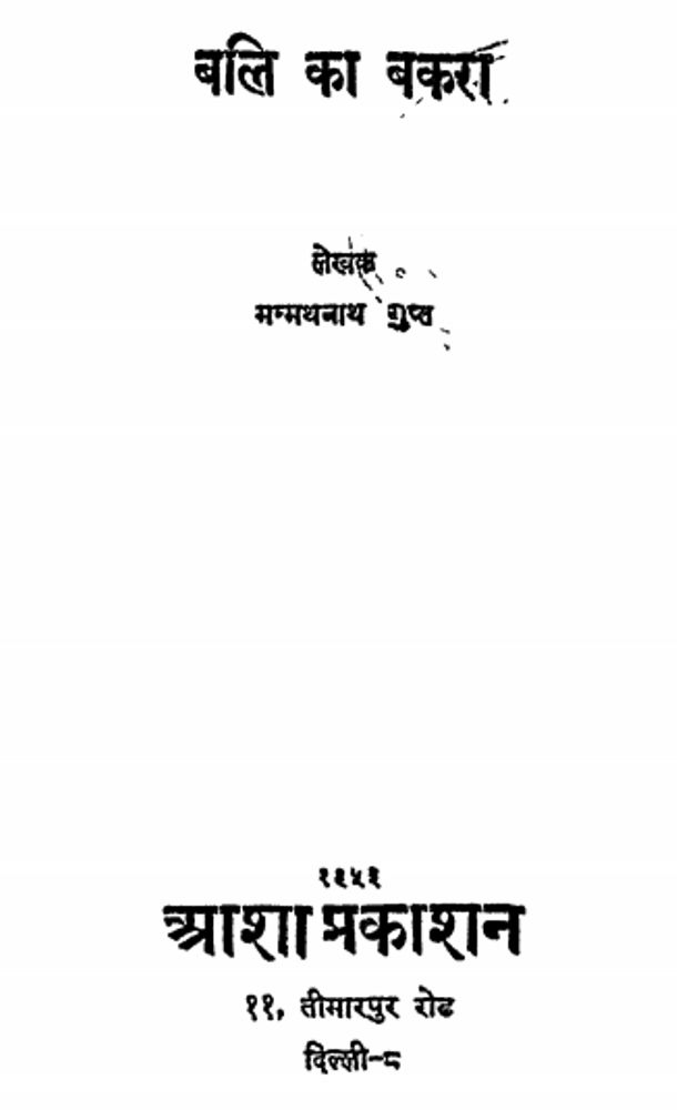 bali-ka-bakra-manmathnath-gupt-बलि-का-बकरा-मन्मथनाथ-गुप्त