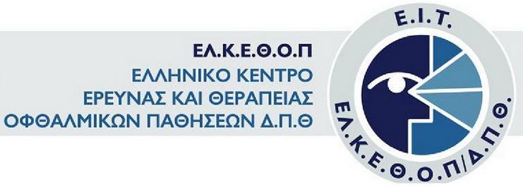 Αλεξανδρούπολη: Δωρεάν προληπτικός έλεγχος για την πρώιμη διάγνωση του κερατόκωνου