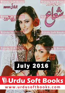 Shuaa Digest July 2016 Online Reading