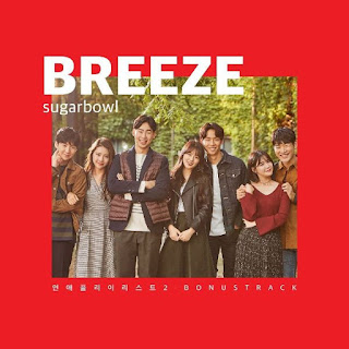 Lirik Lagu Sugarbowl - Breeze Lyrics