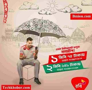 Robi-3G-2GB-14Days-149Tk-Dial-*8444*2024#-Or-Easy-load-178TK