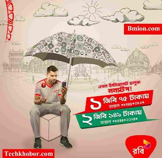 Robi-3G-2GB-14Days-149Tk-Dial-*8444*2024#-Or-Easy-load-178TK