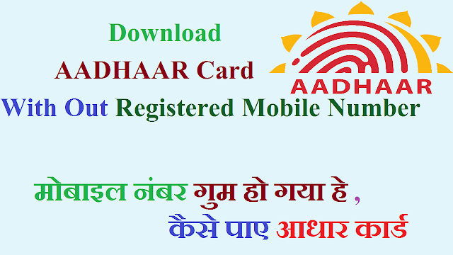 [SOLVED] - Get your aadhaar card with out mobile number | AADHAAR Card mobile number lost SOLUTION