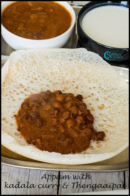 Aapam | Appam Recipe | Appam with Kadala Curry and Coconut Milk Recipe