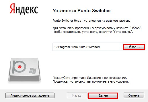 punto switcher windows 10