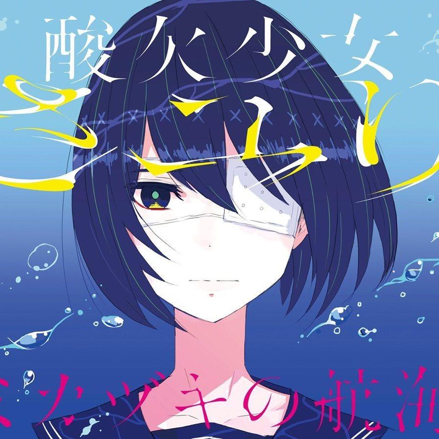 Sayuri - Odd Eye Lyrics: English & Indonesian Translations