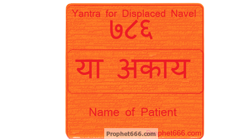 A special Yantra to cure the problem of the shifted Navel