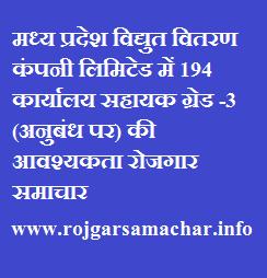 मध्य प्रदेश विद्युत वितरण कंपनी लिमिटेड में 194 कार्यालय सहायक ग्रेड -3 (अनुबंध पर) की आवश्यकता रोजगार समाचार