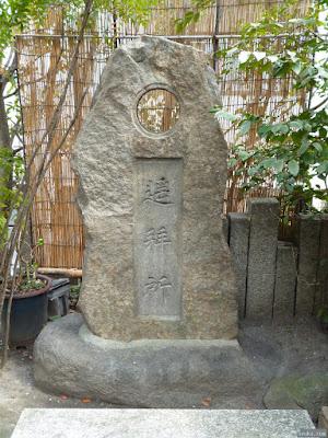 白山神社遥拝所