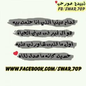 كلام حب فيس بوك