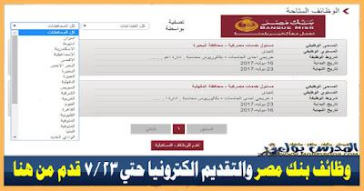 بنك مصر يعلن عن وظائف شاغرة قدم الكترونيا من هنا | وظائف بنك مصر 2017