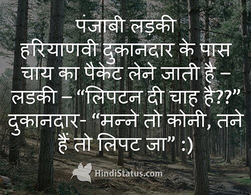 Punjabi Girl - HindiStatus