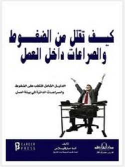 How to reduce the pressures and conflicts within the work Arabic book