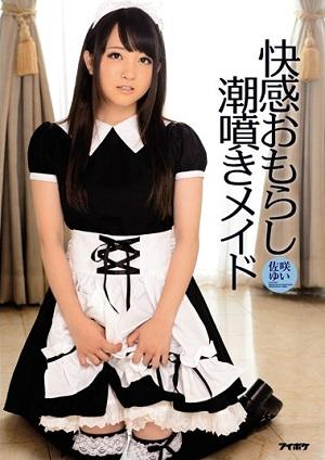 TasukuSaki Maid Yui Blow Peeing Pleasure Tide [IPZ-306 Yui Sasaki]