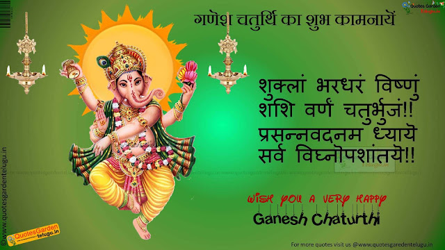Best Ganesh Chaturthy Quotes Greetings Wallpapers in hindi