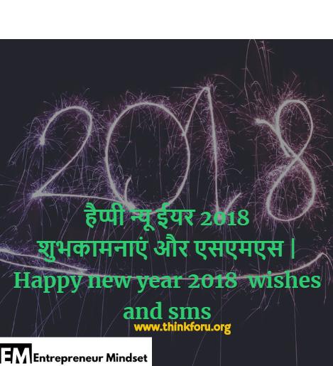 HAPPY NEW YEAR 2018, हैप्पी न्यू ईयर 2018, शुभकामनाएं और एसएमएस, india,