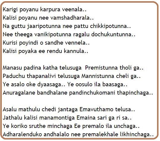 Melody telugu songs lyrics
