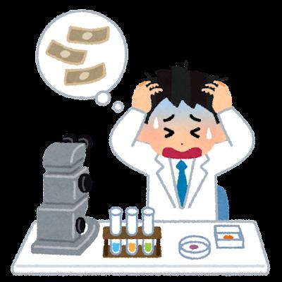 資金不足に悩む研究者のイラスト