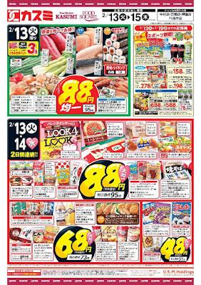 【PR】フードスクエア/越谷ツインシティ店のチラシ2月13日号
