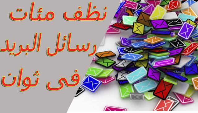 نظف مئات رسائل البريد الإلكتروني فى ثوان بإستخدام هذه الأداة الجديدة عبر الإنترنت CleanEmail - مختلفه عن الخدمات الأخرى