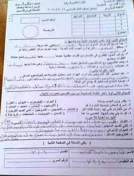 امتحان نصف العام 2018 فى العلوم للصف السادس الابتدائى إدارة المنتزة بالإسكندرية