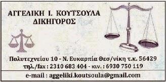ΔΙΚΗΓΟΡΙΚΟ ΓΡΑΦΕΙΟ ΑΓΓΕΛΙΚΗΣ Ι. ΚΟΥΤΣΟΥΛΑ