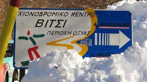 Κανένας δεν αναλαμβάνει την ευθύνη για τα προβλήματα του δρόμου στο Χιονοδρομικό Βιτσίου!!!