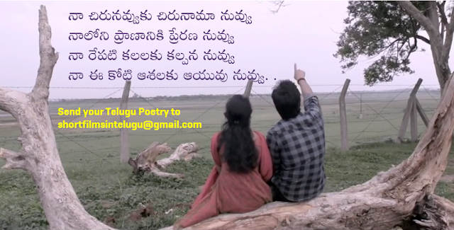 Love Poetry - Telugu Kavithalu