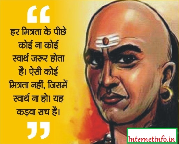Chanakya Niti   चाणक्य नीति