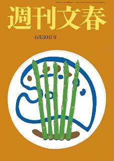 [雑誌] 週刊文春 2016年06月30日号 [Shukam Bunshun 2016 06 30], manga, download, free