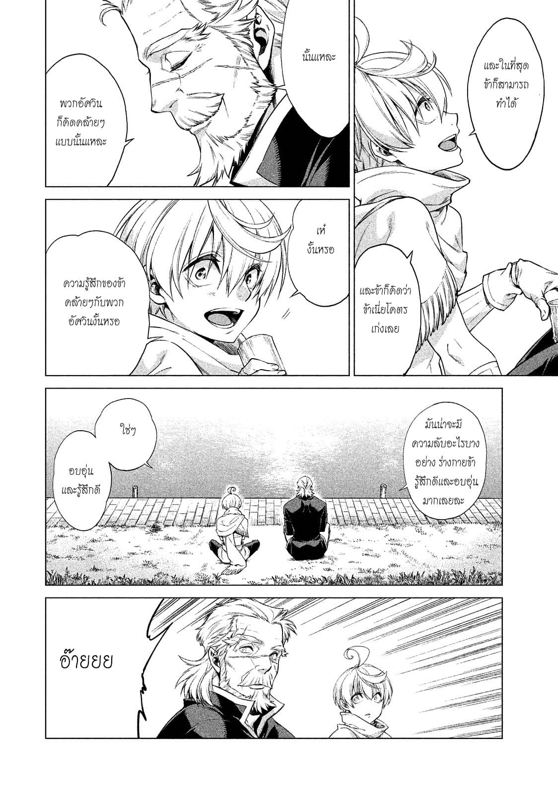 อ่านการ์ตูน Henkyou no Roukishi - Bard Loen ตอนที่ 8 หน้าที่ 8