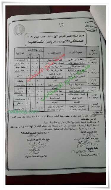 جدول امتحانات الصف الاول والثانى الثانوى الترم الاول 2017 محافظة المنوفيه