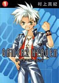 Gamerz Heaven