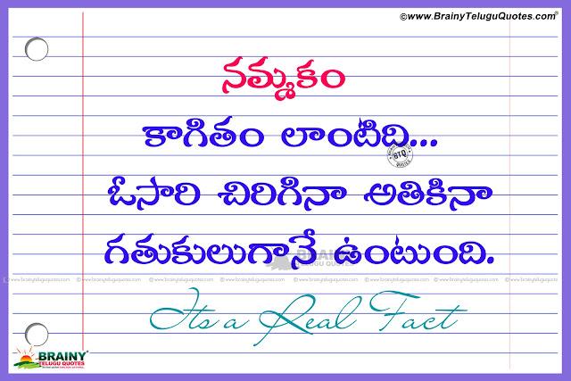 Telugu Quotes on life, Relationship Value Quotes in Telugu, Telugu Life Quotes